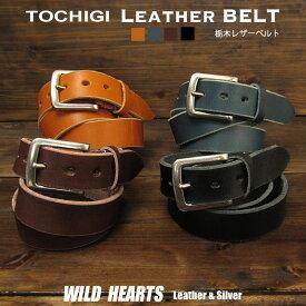 栃木レザー ベルト 本革 レザーベルト 4色 キャメル/ブルー/ダークブラウン/ブラックMen's High Quality Genuine Cowhide Leather BeltWILD HEARTS Leather&Silver(ID lb308t57)