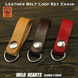 栃木レザー キーホルダー キーリング ストラップ Dカン ハンドメイド 牛革 シンプル Genuine Leather Belt Loop Keychain Keyring Key Holder Handmade WILD HEARTS Leather&Silver (ID bk3967r62 )