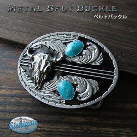 ベルト バックル 取り替え用 合金 シスキュー ウエスタン/カウスカル Belt Buckle Western Cowboy Siskiyou from USAWILD HEARTS Leathe&Silver (ID mb3843r30)