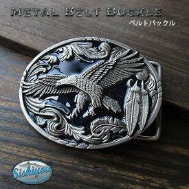 ベルト バックル 取り替え用 合金 シスキュー ウエスタン/イーグル Belt Buckle Western Eagle Siskiyou from USAWILD HEARTS Leathe&Silver (ID mb3849r30)