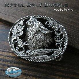 ベルト バックル 取り替え用 合金 シスキュー ウエスタン/ウルフ Belt Buckle Western Wolf Siskiyou from USAWILD HEARTS Leathe&Silver (ID mb3851r30)