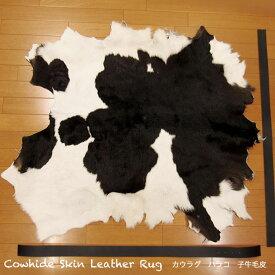 カウラグ ハラコ 子牛毛皮 牛革 マット インテリア ミッドセンチュリーGenuine Cowhide Skin Leather Rug WILD HEARTS Leather&Silver (ID 10cr3907b35)