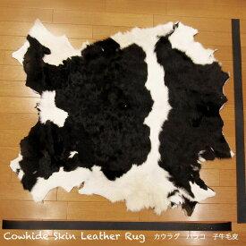 カウラグ ハラコ 子牛毛皮 牛革 マット インテリア ミッドセンチュリーGenuine Cowhide Skin Leather Rug WILD HEARTS Leather&Silver (ID 12cr3907b35)