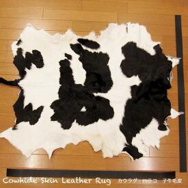 カウラグ ハラコ 子牛毛皮 牛革 マット インテリア ミッドセンチュリーGenuine Cowhide Skin Leather Rug WILD HEARTS Leather&Silver (ID 8cr3907b35)