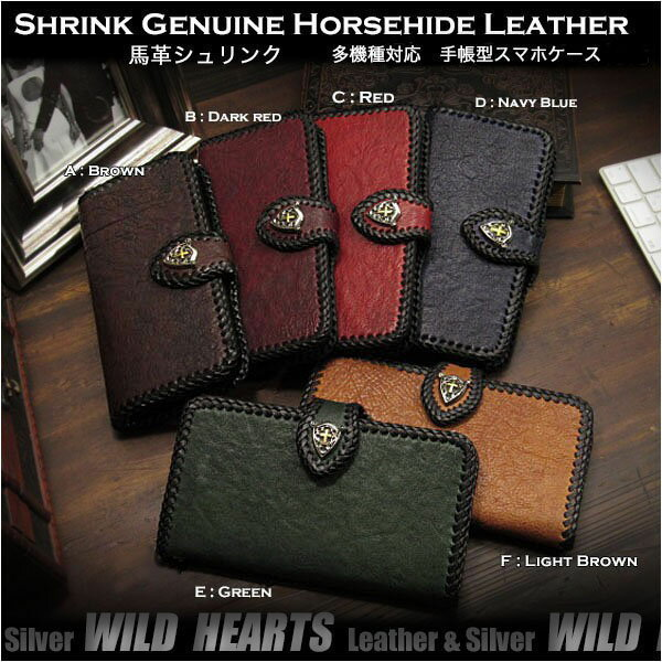 手帳型 スマホケース ホースレザー 馬革 多機種対応 スライド式 Xperia/Galaxy/Huawei/Aquos/ZenfoneGenuine Horsehide Leather Wallet Card Holder Cover Flip CaseWILD HEARTS Leather&Silver(ID sc3543)