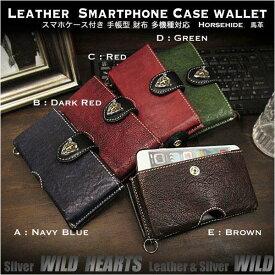 レザースマホケース 手帳型 馬革 スマホケース 革/レザー レザークラフト ハンドメイドGenuine Leather Smartphone Sleeve Case wallet iPhone,6s,7,7 Plus,8 PlusWILD HEARTS Leather&Silver (ID sc3500d5)