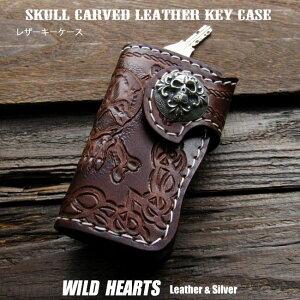 レザー 本革 キーケース キーホルダー スカルカービング ドクロ スカル ダークブラウン Skull&Crossbones Carved Genuine Leather key case holder DarkBrownWILD HEARTS Leather & Silver (ID kc1207r78)
