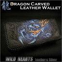 Dragon_wallet2783a1