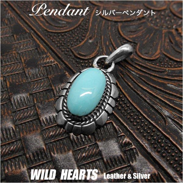 ネイティブアメリカンスタイル ターコイズ&シルバー925 ペンダントトップ Turquoise Sterling Silver Pendant Native American/Navajo Style JewelryWILD HEARTS Leather&Silver (ID 01k7)