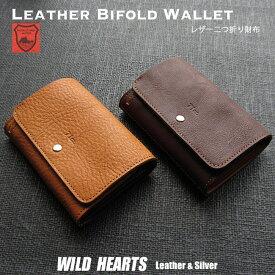 栃木レザー 二つ折り財布 カードケース ミニ財布 ウォレット 小銭入れ 日本製 キャメル ダークブラウン Leather Bifold Wallet Handmade Camel DarkBrownWILD HEARTS Leather&Silver (ID sw335r100)