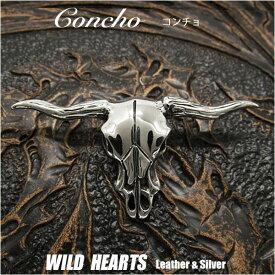 シルバーコンチョ ロングホーンスカル カウスカルヘッド ウエスタンスタイル コンチョシルバー925 Long Horn Skull Western Style Cow Skull Head Concho Sterling Silver925 WILD HEARTS Leather&Silver(ID co1504)