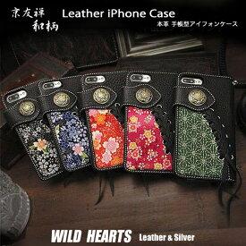 送料無料 iPhone手帳型ケース スマホケース 和柄 友禅柄 コンチョ付き ちりめん友禅 和風Leather Protective Case Cover for iPhone Japanese Pattern YUZEN WILD HEARTS Leather&Silver(ID sc3671t28)