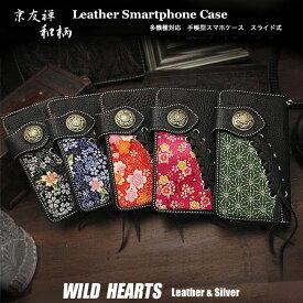 和柄/友禅柄 手帳型 多機種対応 iPhone/Xperia/Galaxy/Huawei/Aquos 和柄スマホケース Leather Protective Case Cover Japanese Pattern YUZEN WILD HEARTS Leather&Silver(ID sc3829t28)