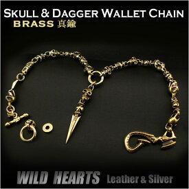 送料無料!ウォレットチェーン 真鍮 スカル ドクロ 髑髏 クロス ダガー 短剣/Wallet Chain Key Chain Brass Skull Cross DaggerWILD HEARTS Leather&Silver(ID wc2273r6)