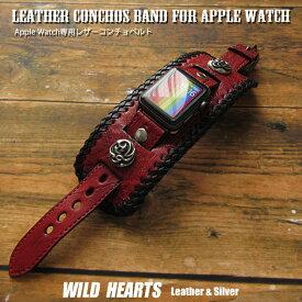 コンチョ付き アップルウォッチ バンド ベルト apple watch series 6,SE,5,4,3,2,1 革 レザー 本革 38mm 40mm 42mm 44mm ブレスレット Leather Watch Strap Bracelet Wrist Band For Apple WatchWILD HEARTS(ID aw4121r9)