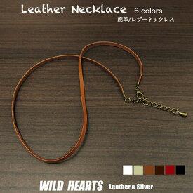 鹿革 ディアスキン ネックレス 革紐 アクセサリー 45cm/50cm/55cm/60cmGenuine deerskin leather Necklace UnisexWILD HEARTS Leather&Silver (ID nc4042r3)