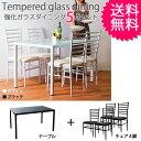 強化ガラスダイニングテーブル5点セット 人気 ガラス製 ダイニングテーブル あす楽 送料無料