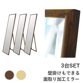 """【お得な3台セット】壁掛けもできる 姿見 鏡 木製 スタンドミラー """"ベベル"""" 面取り仕上げ 送料無料"""