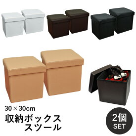 【クーポン対象!】【お得な2個セット】 収納ボックススツールオットマン コンパクトな30cm×30cm 正方形スクエア 送料無料