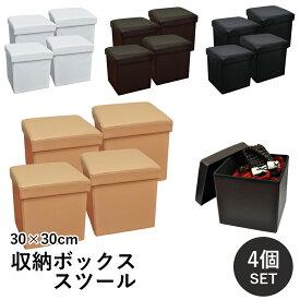 【クーポン対象!】【お得な4個セット】 収納ボックススツールオットマン コンパクトな30cm×30cm 正方形スクエア 送料無料