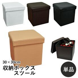 【クーポン対象!】収納ボックススツールオットマン コンパクトな30cm×30cm 正方形スクエア 送料無料