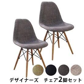 【2脚セット】Eames イームズチェア DSW ファブリック リプロダクト シェルチェア イームズ イームズイームス イームス チェア 椅子 いす ダイニング ダイニングチェア オフィスチェア おしゃれ モダン 送料無料