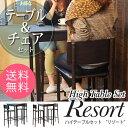 """ハイテーブル&チェア3点セット""""Resort(リゾート)"""" 天板高105.5cm あす楽 送料無料 スーパーセール クーポン"""