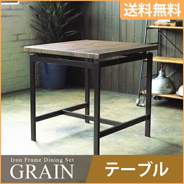 鉄脚ダイニングテーブル GRAIN(グレイン) テーブル 単品 机 鉄脚 アイアン スチール 鉄 ブルックリン インダストリアル インテリア 送料無料