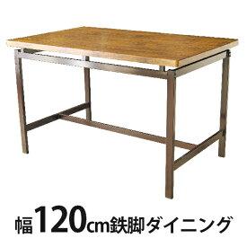 鉄脚ダイニングテーブル GRAIN(グレイン) 幅120cm テーブル 単品 机 鉄脚 アイアン スチール 鉄 ブルックリン インダストリアル インテリア 送料無料