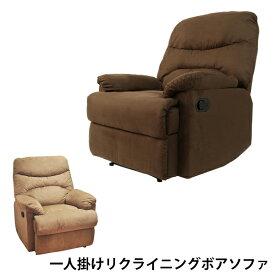 リクライニングチェア リクライニングソファ 一人用 ソファ オットマン付き ソファー ひとりがけ ソファー 高座椅子 リクライニング 一人 ソファーベッド 送料無料