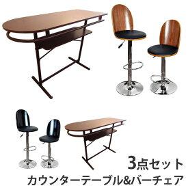 ウッディカウンターテーブル+曲げ木バーチェア2脚付きラウンドデザイン3点セット ブラウン木目ウォールナット 送料無料