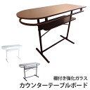棚付きカウンターテーブルボード デザイン リビング・ダイニング・バー・接客やカウンセリングテーブルに♪ 送料無料