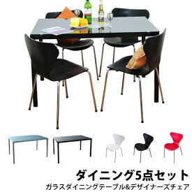 ガラスダイニングテーブル120cm幅&セブンチェア4脚1セット 送料無料