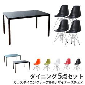 ガラスダイニングテーブル120cm幅&イームズ サイドシェルチェアDSRつやなし 4脚セット(組み立て) 送料無料
