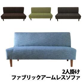 カウチソファ カウチソファー 2人掛け 2.5人 布地 ファブリック 寝椅子 アームレス コンパクト 送料無料