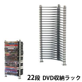 DVD収納ラック 22段タイプ 軽量 タワー式 プラスチック 送料無料