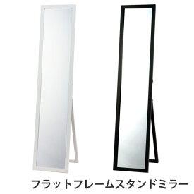 スタンドミラー 姿見 収納 アンティーク 全身鏡 鏡 白 黒 ホワイト ブラック 送料無料