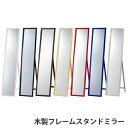 木製フレームスタンドミラー 鏡 姿見 選べる7色 全身スタンドミラー 天然パイン材使用 送料無料