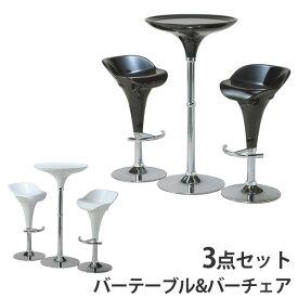 ラウンドバーハイテーブル & バーチェアダックモデル2脚 3点セット 送料無料