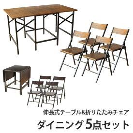 幅を3段階に調節できる 木目調ダイニングテーブルワイドタイプ&ダイニングチェア4脚 5点セット Butterfly 送料無料