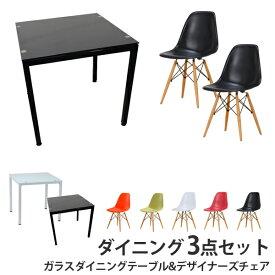 強化ガラスダイニングテーブル75cm幅&イームズ サイドシェルチェア ウッドベース DSW つやあり 同色2脚 ・ 3点セット 送料無料