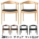 【土日はP5倍!】 お買い得 2脚セット 【Hans・J・Wegner/ハンス・J・ウェグナー】 [The Chair/ザ・チェア]北欧ダイニングチェア ラウンジチェア カラー:ブラウン・ナチュラル・ブラック 北米産ホワイトアッシュ使用 送料無料