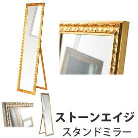 姿見ミラー スタンドミラー 全身鏡 姿見 収納 高級感あふれるクールな新作 ◆STONE AGE MIRROR◆ 39cm幅 送料無料