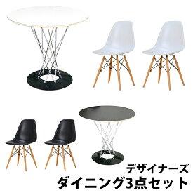 サイクロンテーブル 80cm + サイドシェルチェアDSW2脚 送料無料