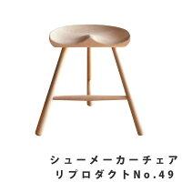 【あす楽】シューメーカーチェアリプロダクトNo.49高さ49cm(座高46cm)デンマークデザイナーズスツールビーチ(ブナ)材北欧