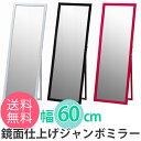 大きな鏡のスタンドミラー 姿見 全身スタンドミラー あす楽 送料無料 スーパーセール クーポン