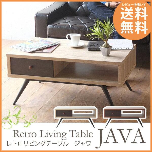 テーブル センターテーブル ローテーブル リビング 便利な 収納 引き出しつき ソファの前に レトロリビングテーブル JAVA(ジャワ) モダン北欧 木目 送料無料