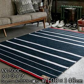 【在庫処分】【ラグ】シェニールゴブラン織り 100×140cm 【代引き不可】 スミノエ 送料無料