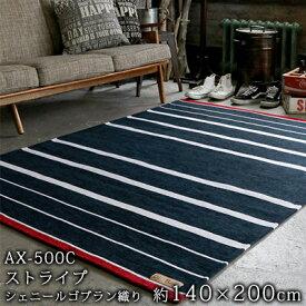 【在庫処分】【ラグ】シェニールゴブラン織り 140×200cm 【代引き不可】 スミノエ 送料無料