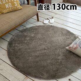 【在庫処分】【円形ラグ 洗える】 EXマイクロセレクトラグ 直径130cm 【代引き不可】 スミノエ 送料無料